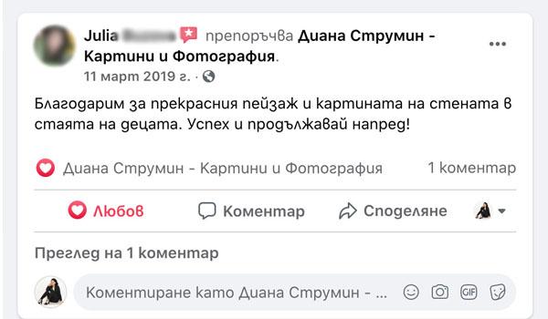 Юлия Б.