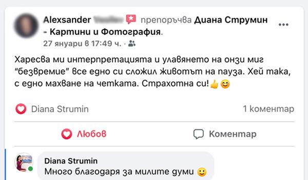 Александър М.